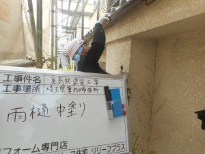 塗装工事 外壁塗装 屋根塗装 リリーフプラス
