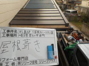屋根カバー カバー工法 リリーフプラス