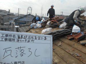 屋根リフォーム 葺き替え工事 リリーフプラス