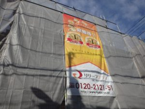 杉並区 リフォーム リリーフプラス 外壁塗装 リノベーション